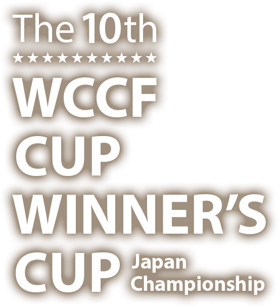 The 10th WCCF CUP WINNER'S CUP