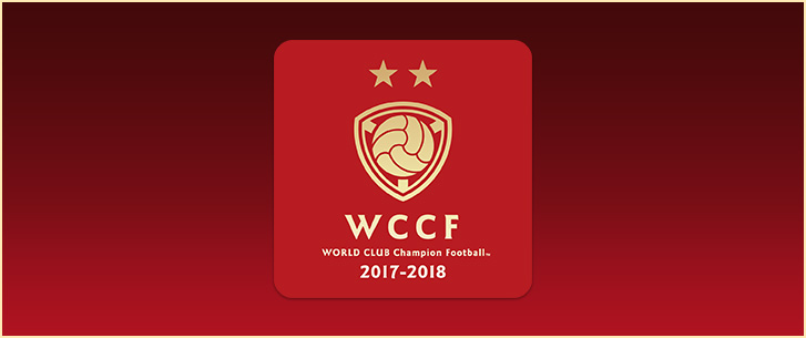 「WORLD CLUB Champion Football 2017-2018」稼働開始!