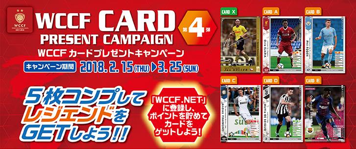 ポイントを貯めてゲットしよう!『WCCFカードプレゼントキャンペーン第4弾』開催!