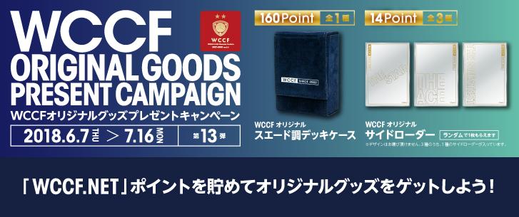ポイントを貯めてゲットしよう!『WCCFオリジナルグッズ プレゼントキャンペーン第13弾』開催!