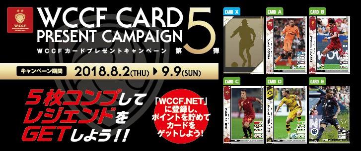 ポイントを貯めてゲットしよう!『WCCFカードプレゼントキャンペーン第5弾』開催!