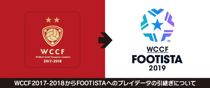 「WCCF 2017-2018」から「WCCF FOOTISTA 2019」へのアイテム引き継ぎについて